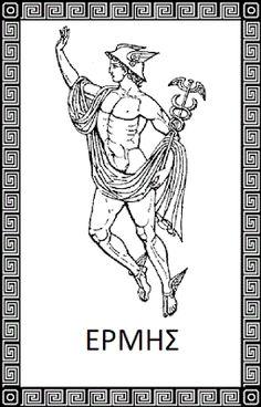 Inspirational Tattoos, Art Of Man, History Drawings, Mythology Tattoos, Greece Art, Line Drawing, Mythology, Pan Mythology, Coloring Pages