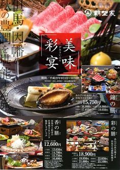 秋チラシ - Google Search Food Design, Menu Design, Japan Graphic Design, Japan Design, Restaurant Advertising, Menu Restaurant, Dm Poster, Posters, Japanese Menu