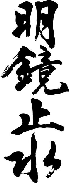 """Japanese phrase 明鏡止水 meikyo si sui """"A clear and serene mental state"""" -------- Japanese Phrases, Japanese Words, Japanese Calligraphy, Calligraphy Art, Chinese Painting, Chinese Art, Spiritus, Taoism, Kendo"""