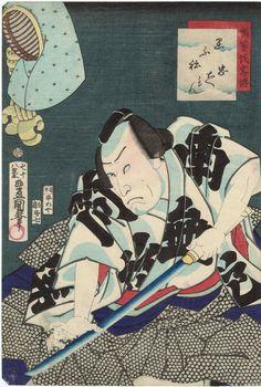 黒ふね忠右衛門 くろふね ちゅうえもん Kurofune Chuuemon  (かた岡仁左衛門 かたおか にざえもん Kataoka Nizaemon 歌川国貞 うたがわ くにさだ Utagawa Kunisada