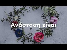 Happy Easter, Floral Wreath, Make It Yourself, Artist, Image, Youtube, Books, Happy Easter Day, Floral Crown