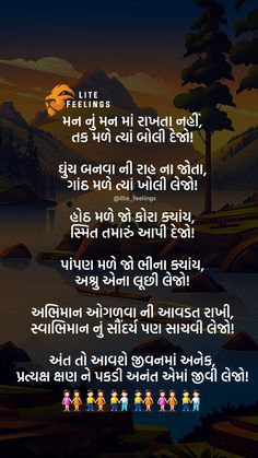 Owsome Positive Quotes For Friends, Positive Quotes Tumblr, Motivational Quotes For Relationships, Inspirational Quotes, Life Quotes To Live By, Mom Quotes, True Quotes, Marathi Quotes, Gujarati Quotes