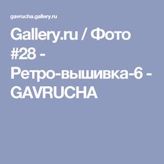 Gallery.ru / Фото #28 - Ретро-вышивка-6 - GAVRUCHA Cross Stitch, Crossstitch, Punto Croce, Cross Stitches