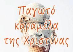 Παγωτό καραμέλα, της Χριστίνας Κ. .: Παγωτά και γρανίτες .: Ματιά Banoffee, Cream Cake, Ice Cream, Sorbet, Custard Cake, No Churn Ice Cream, Cream Pie, Icecream Craft, Ice