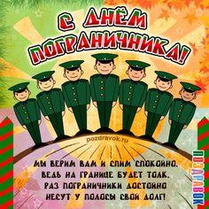 Найдено в Google. Источник: pozdravok.ru.
