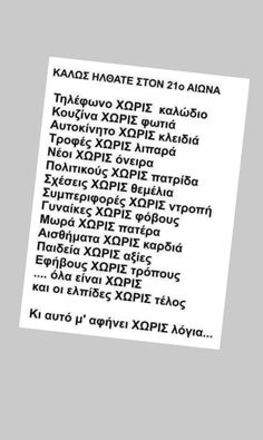 Χωρίς λόγια.... Greek Quotes, Wise Quotes, Words Quotes, Funny Quotes, Sayings, Big Words, Love Words, Unique Quotes, Inspirational Quotes
