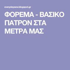 ΦΟΡΕΜΑ - ΒΑΣΙΚΟ ΠΑΤΡΟΝ ΣΤΑ ΜΕΤΡΑ ΜΑΣ