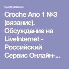 Croche Ano 1 №3 (вязание). Обсуждение на LiveInternet - Российский Сервис Онлайн-Дневников