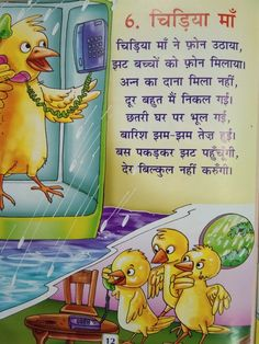 Best Poems For Kids, Hindi Rhymes For Kids, Rhyming Poems For Kids, Hindi Poems For Kids, Poetry For Kids, Small Moral Stories, Moral Stories In Hindi, Small Poems, Hindi Language Learning