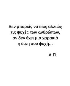 Picture Quotes, Love Quotes, Like A Sir, Greek Words, Greek Quotes, Wise Words, Favorite Quotes, Psychology, Messages
