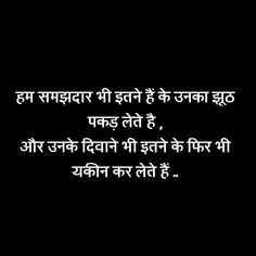 Jhoot Shayari - Jhoot Shayari In Hindi - झूठ पर शायरी Hindi Quotes Images, Shyari Quotes, Desi Quotes, Motivational Picture Quotes, Hindi Words, True Quotes, Inspiring Quotes, Poetry Quotes, Qoutes