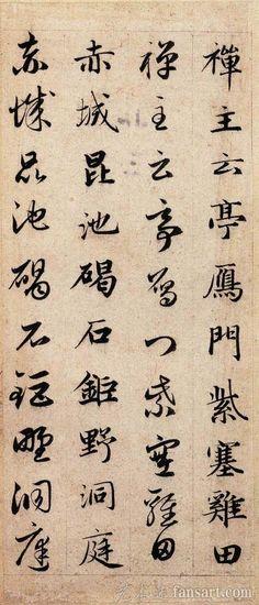 高清下载赵孟頫《真草千字文》大图