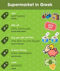 Supermarket in Greek Greek Language, Language Study, Design Language, Greek Phrases, Greek Words, Alphabet Symbols, Greek Alphabet, Greek Mythology Family Tree, Learn Greek