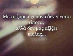 All Quotes, Greek Quotes, Movie Quotes, Motivational Quotes, Life Quotes, Fb Quote, Love Pain, Greek Words, Deep Thoughts