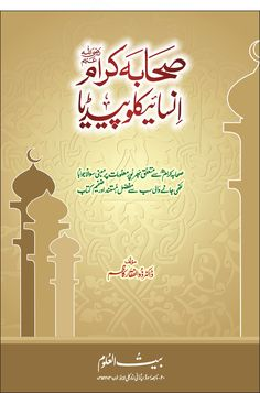 Sahaba E Kiraam Encyclopedia - Baitululoom - Online Islamic Store in Pakistan