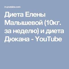 Диета Елены Малышевой (10кг. за неделю) и диета Дюкана - YouTube