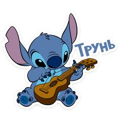 Telegram Sticker from collection «Стич Lilo Stitch, Lilo And Stitch Quotes, Cute Stitch, Cute Disney Wallpaper, Cute Cartoon Wallpapers, Stitch Tumblr, Ukulele Design, Disney Stich, Stitch Drawing
