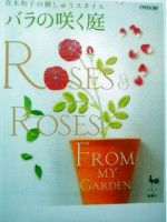 """Gallery.ru / tymannost - Album """"Kazuko Aoki-Roses and roses from my garden"""""""