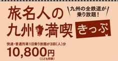 """""""旅名人の九州満喫きっぷ""""結構お得!!"""