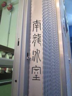 南龍冰室 from 新假期