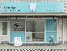 Salon.io - tomokodc - ともこ歯科クリニック