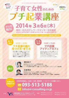 Flugblatt Design, Graph Design, Japan Design, Layout Design, Print Design, Flyer And Poster Design, Flyer Design, Dm Poster, Japanese Graphic Design