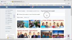 """""""Несъезжающий"""" фотостатус ВКонтакте.  ПРО103"""