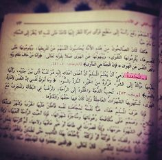 من كتاب : منهاج المسلم -