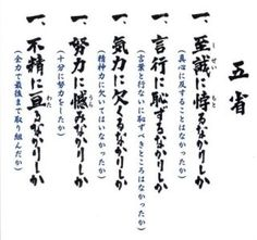 Life Skills, Life Lessons, Learn Japanese Words, Life Philosophy, Wise Quotes, Powerful Words, Cool Words, Knowledge, Wisdom