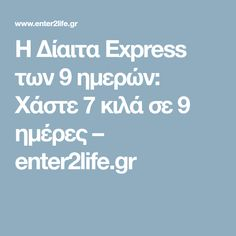Η Δίαιτα Express των 9 ημερών: Χάστε 7 κιλά σε 9 ημέρες – enter2life.gr Healthy Tips, Healthy Recipes, Weight Loss Tips, Body Care, Healthy Living, Remedies, Food And Drink, Health Fitness, How To Plan