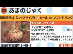 #sonodabal #Pinterest #sbal29  29 あまのじゃく  http://sonodabal.jimdo.com/menu/29/