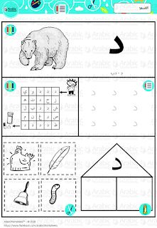 Menulis Arab Online : menulis, online, Arabic, Alphabet, Ideas, Alphabet,, Learning, Arabic,, Learn
