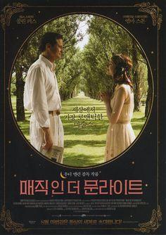 매직 인 더 문라이트 / Magic in the Moonlight / moob.co.kr / [영화 찌라시, movie, 포스터, poster]