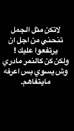 Jokes Quotes, Wisdom Quotes, Life Quotes, Arabic Funny, Funny Arabic Quotes, Talking Quotes, Mood Quotes, Crazy Funny Memes, Funny Jokes