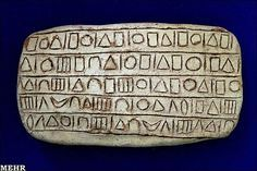 5000-year-old Jiroft artifacts - (Iran). Archeologists believe the discovered inscription is the most ancient script found so far and that the Elamite written language originated in Jiroft, where the writing system developed first and was then spread across the country.