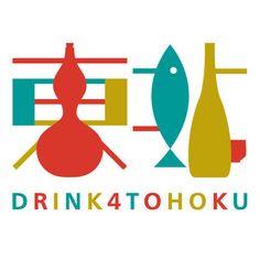 自室の片付け、そしてdrink for Tohoku。の画像:blogストリームバンク~北上川の畔から