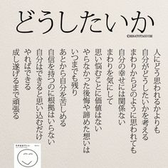 Wise Quotes, Book Quotes, Inspirational Quotes, Favorite Words, Favorite Quotes, Cool Words, Wise Words, Japanese Quotes, Happy Words