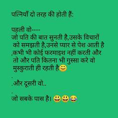 Funny Jokes In Hindi, Some Funny Jokes, Funny Quotes, Funny Memes, Marathi Jokes, Indian Jokes, Colour Splash, Seriously Funny, Simple Rangoli