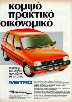 Greek Metro Advert