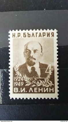 RARE 4 LEV LENIN 1924-1947 NRB BULGARIA UNUSED/MINT STAMP TIMBRE - 1945-59 People's Republic