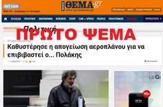 Το γύρο του διαδικτύου έκανε η «είδηση» ότι με καθυστέρηση αναχώρησε από την Αθήνα, την προηγούμενη Παρασκευή, πτήση προς τη Θεσσαλονίκη, επειδή άργησε ο αναπληρωτής υπουργός Υγείας Παύλος Πολάκης.…
