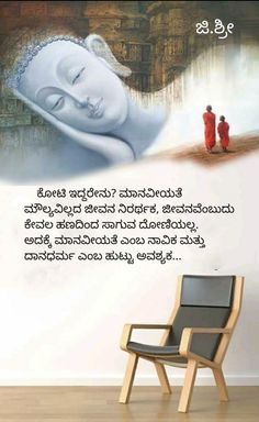 Buddha Painting, Painting Canvas, Me Quotes, Motivational Quotes, Inspirational Quotes, Life Lesson Quotes, Life Lessons, Love Quotes In Kannada, Iron Man Avengers