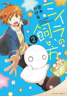 ミイラの飼い方(2) (アクションコミックス(comico BOOKS)) | 空木 かける | 本 | Amazon.co.jp