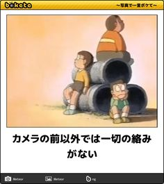 Burst Out Laughing, Doraemon, Funny Images, Laughter, Comedy, Hilarious, Family Guy, Jokes, Lol