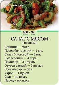 Карточка рецепта Салат с мясом и овощами