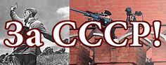 Billedresultat for СССР