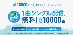 【1曲配信無料】10000フォロワー突破!ツイートキャンペーン♪ - TuneCore Japan