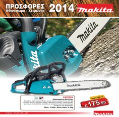 Σεπτέμβριος Makita Προσφορές Φθινόπωρο 2014 Outdoor Power Equipment