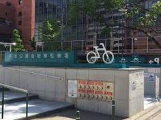 「自転車置き場サイン」の画像検索結果