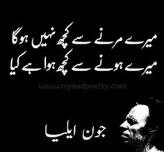 urdu poetry ghalib & urdu poetry romantic ` urdu poetry ` urdu poetry deep ` urdu poetry romantic deep ` urdu poetry ghalib ` urdu poetry romantic romans ` urdu poetry romantic in english ` urdu poetry romantic funny Love Poetry Images, Love Romantic Poetry, Poetry Pic, Best Urdu Poetry Images, Sufi Poetry, Image Poetry, Urdu Funny Poetry, Poetry Quotes In Urdu, Love Poetry Urdu